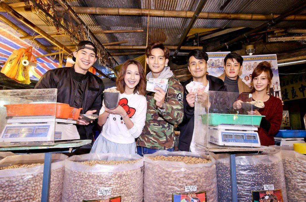 「讓愛飛揚」劇組演員楊鎮(左起)、楊晴、王家梁、郭彥甫、寇家瑞、陳敬宣分隊PK ...