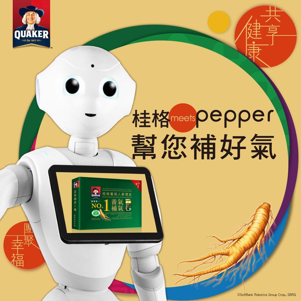 桂格與Pepper一同傳遞健康概念。圖/桂格提供