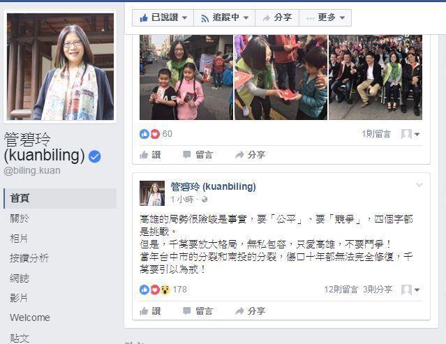 立委管碧玲在臉書po文表達對高雄市長選舉民進黨用初選目前情況的想法。圖/摘自管碧...