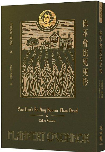 芙蘭納莉.歐康納的《你不會比死更慘》。 圖/聯經提供