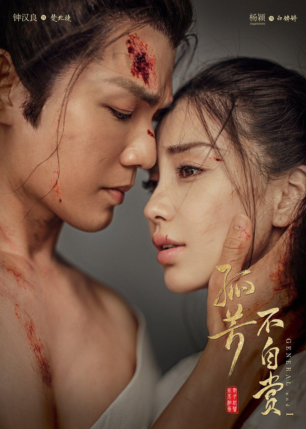 鍾漢良、Angelababy主演「孤芳不自賞」,也有甜膩時。圖/擷自孤芳不自賞官...