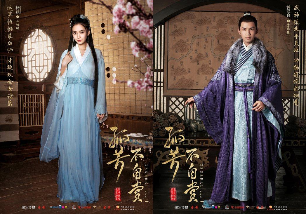 鍾漢良、Angelababy主演「孤芳不自賞」一推出即創造2.7億點擊率。圖/擷...