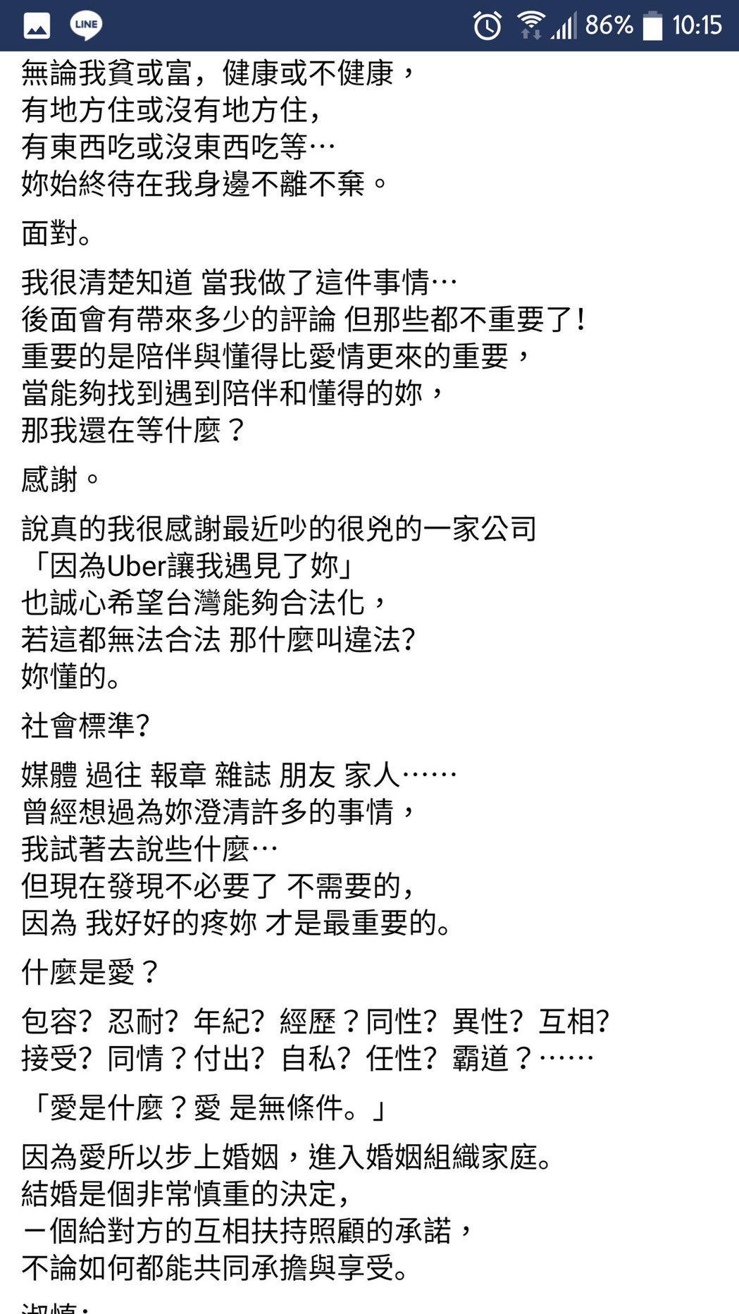 圖/擷自梁軒安臉書