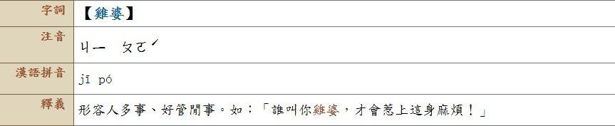 教育部國語辭典。