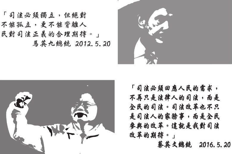 以人民為核心、符合人民期待成為司法改革的核心任務,成為民主化後台灣每任言及司法改...