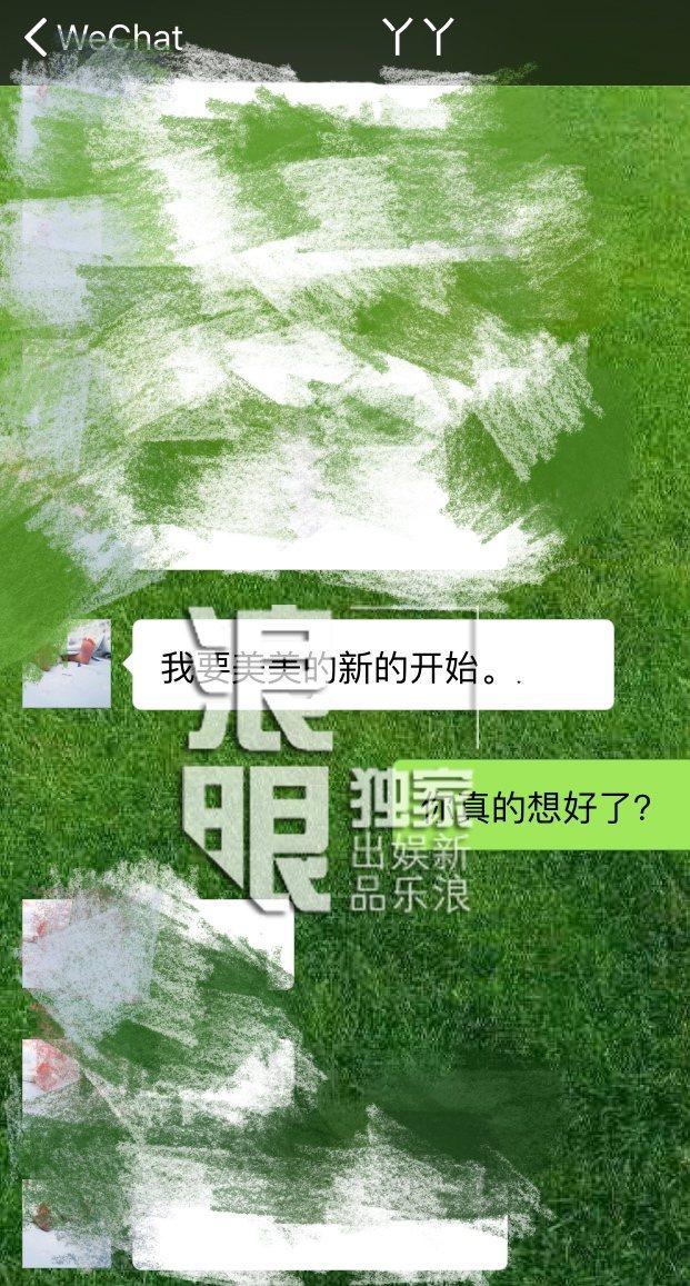 網曝疑似佟麗婭在朋友圈所發表的內容。 圖/擷自新浪娛樂