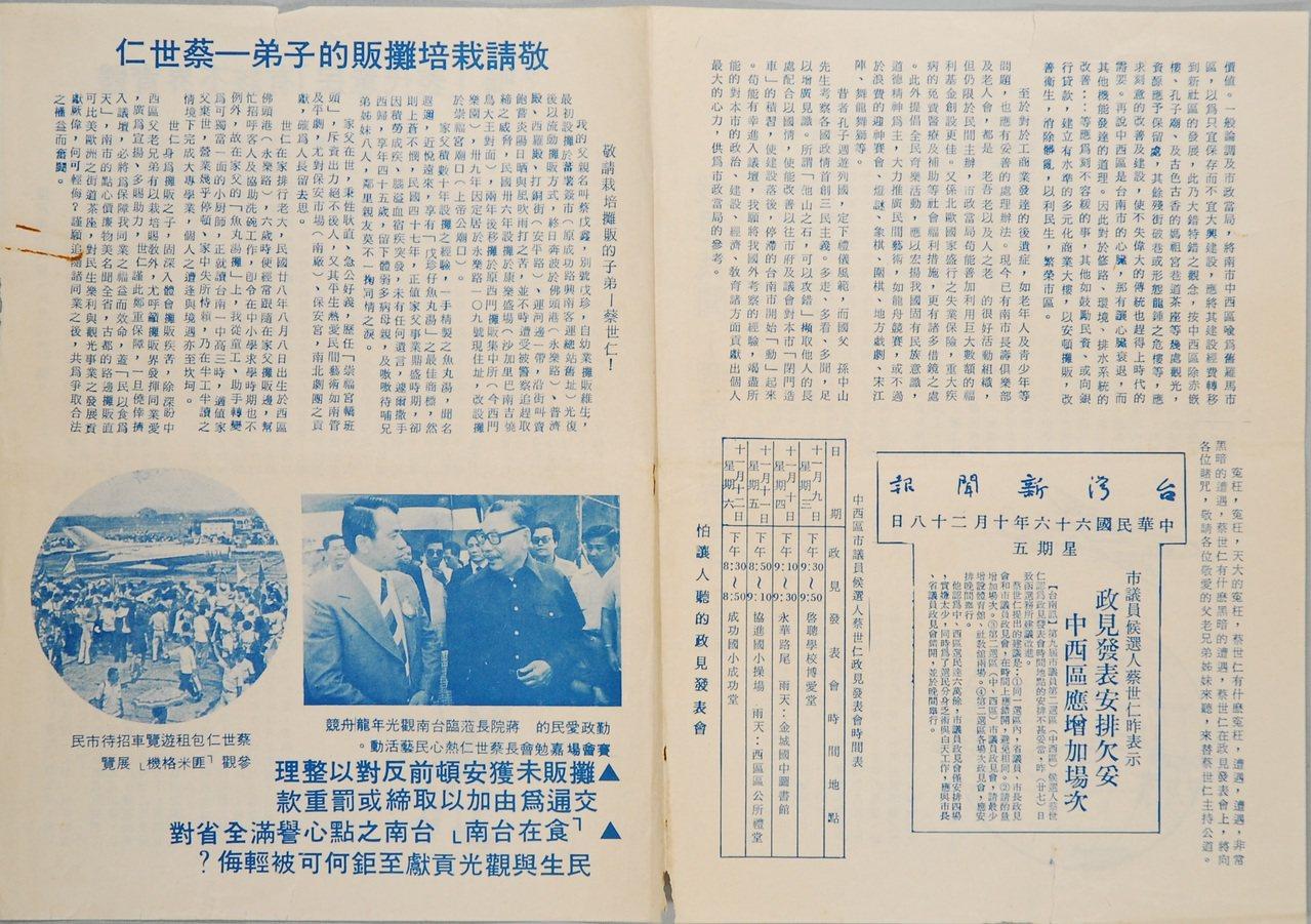 臺灣的都市發展,常伴隨著拆遷攤販市集的案例。此宣傳單即為1970年代臺南市議員參...