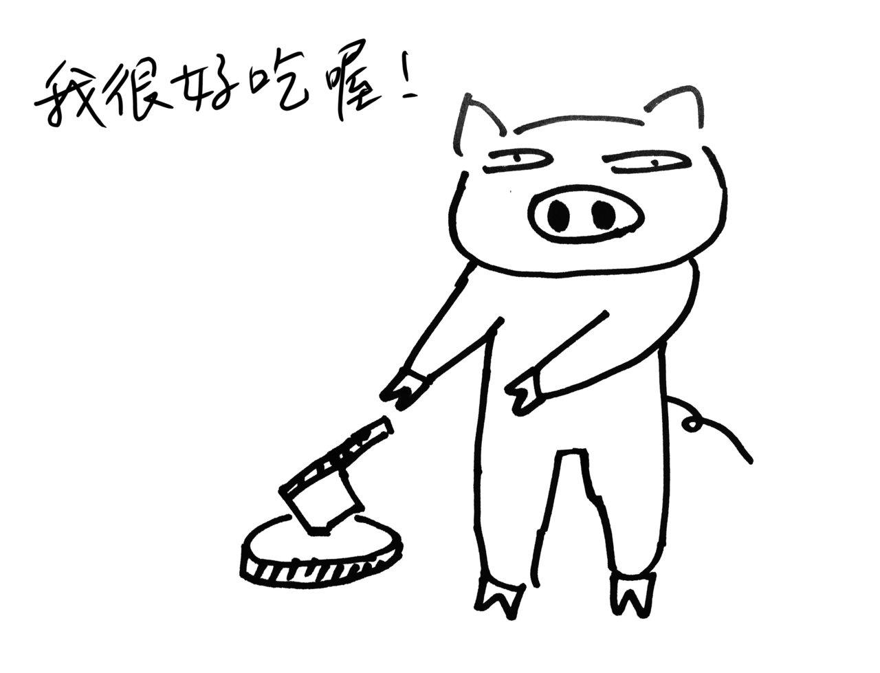 圖/厭世姬