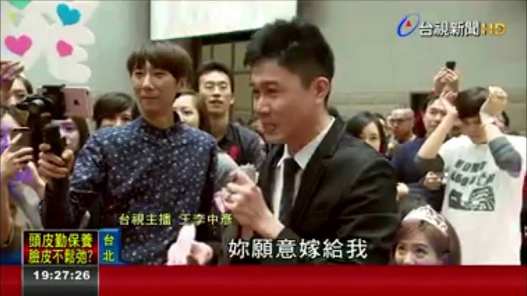 王李中彥當眾向陳家頤求婚。圖/摘自YouTube
