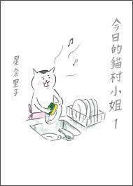 日本簡筆漫畫家星余里子2005年憑「今日的貓村小姐」單行本全系列賣破300萬冊,...