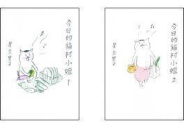 日本簡筆漫畫家星余里子2005年憑「今日的貓村小姐」單行本全系列賣破300萬冊,