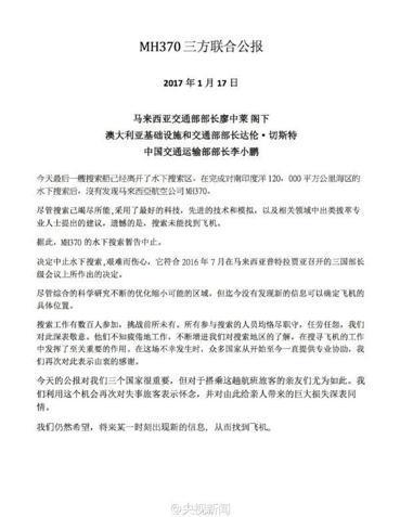 中国大陆丶马来西亚及澳洲三国联合宣布,正?结?对马航MH370客机的搜寻?动。图...