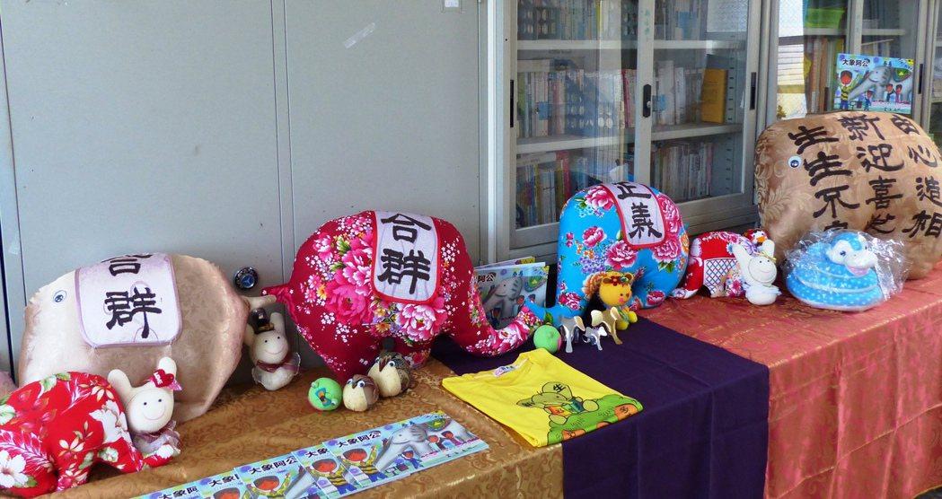 新生国小成立大象博物馆,大象造型?枕丶学生美术作品全都?列在内。记?凌筠婷/摄影
