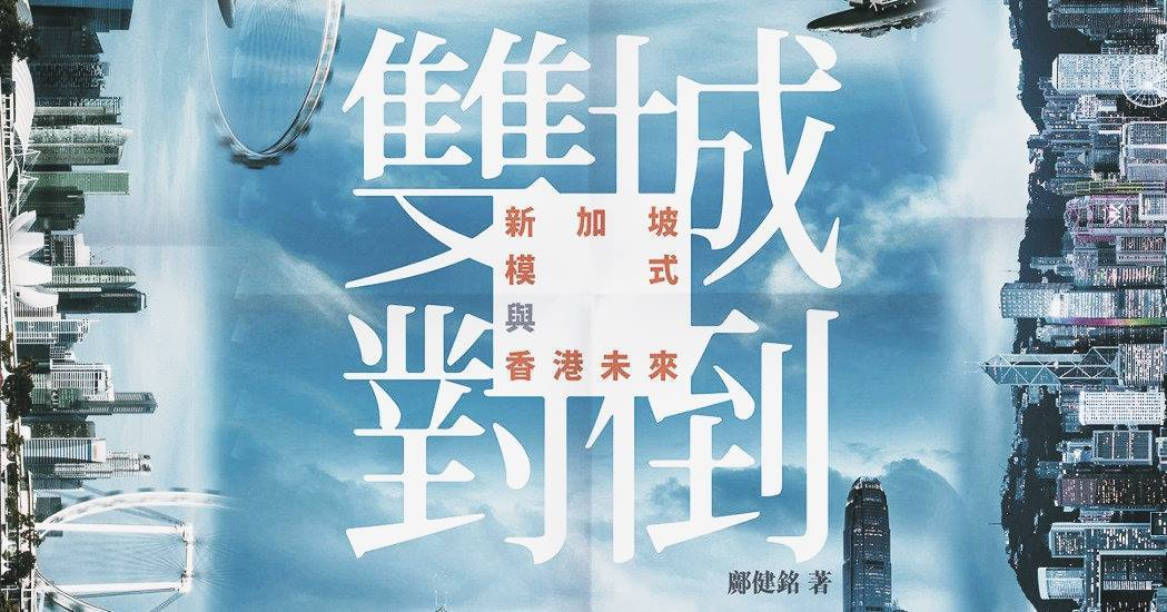 怎樣才能使更多人有執政意識,去思考香港未來?切入點就是用新加坡的故事去講香港的故...