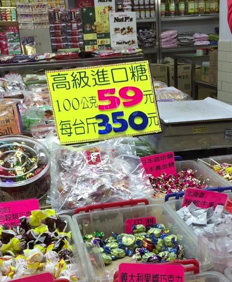 高雄三?中街老店家用「台斤」??,高??口糖果?算成每百公克的??也不到60元。...