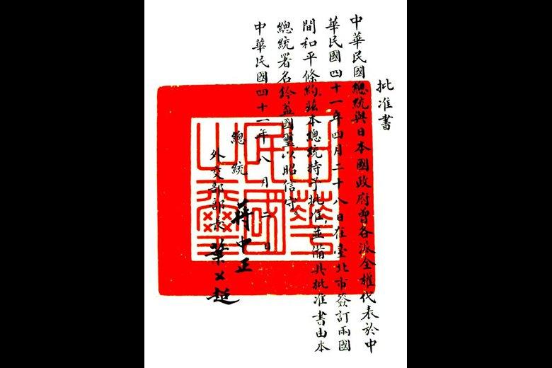 在舊金山和約生效前7個小時,日本和中華民國簽訂《中華民國與日本國間和平條約》,日...