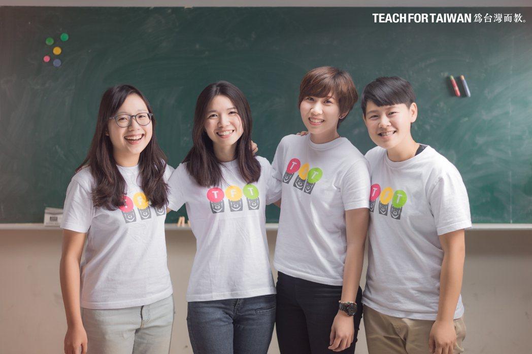 圖為TFT教師群,(由左至右)胡茵、陳嬿婷、李思慧、宋婉榕。 圖/TFT提供