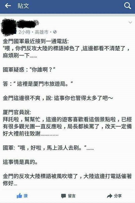 網友在臉書流傳中國大陸廈門旅遊局,特地致電金門國軍表示金門大膽島「反攻大陸」標語...