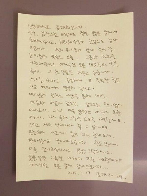 婚禮後,金泰希公開一封親筆信,表示未來會做個盡本份的好妻子,並與老公成為彼此的力...