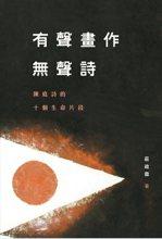 《有聲畫作無聲詩──陳庭詩的十個生命片段》書影。