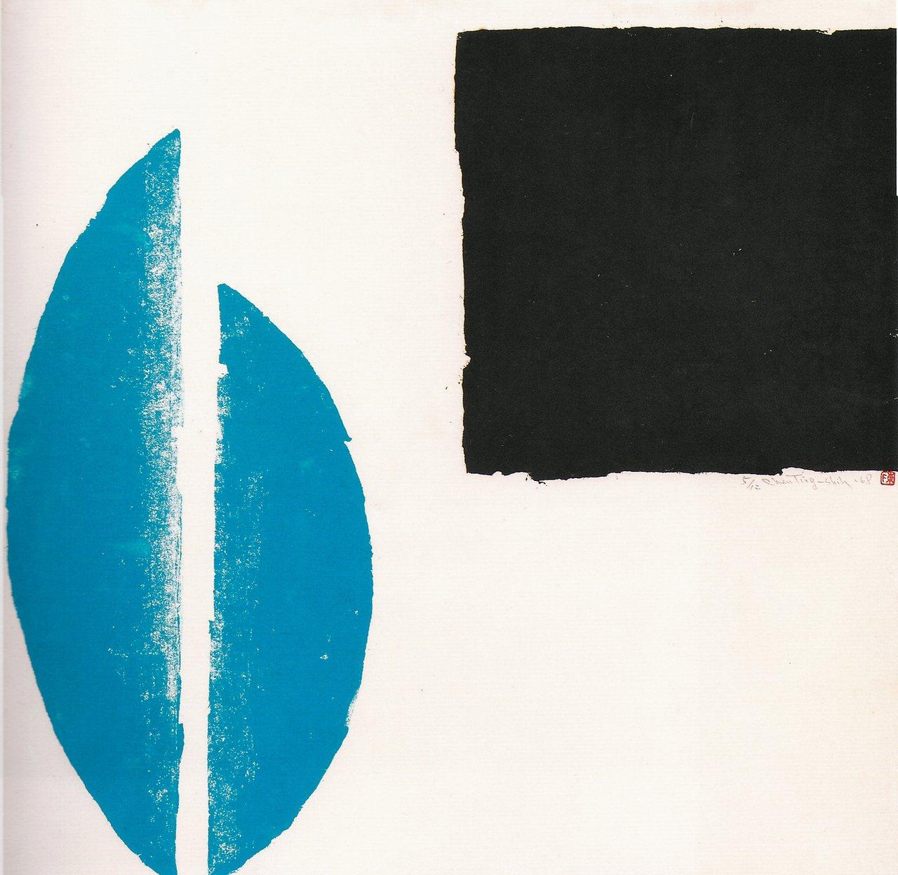 ▲陳庭詩作品〈靜中之律動〉。 圖/陳庭詩現代藝術基金會提供