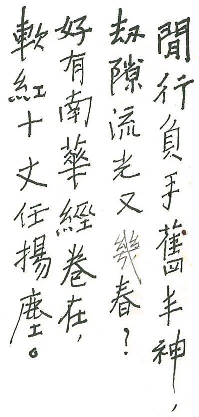 周夢蝶手稿。