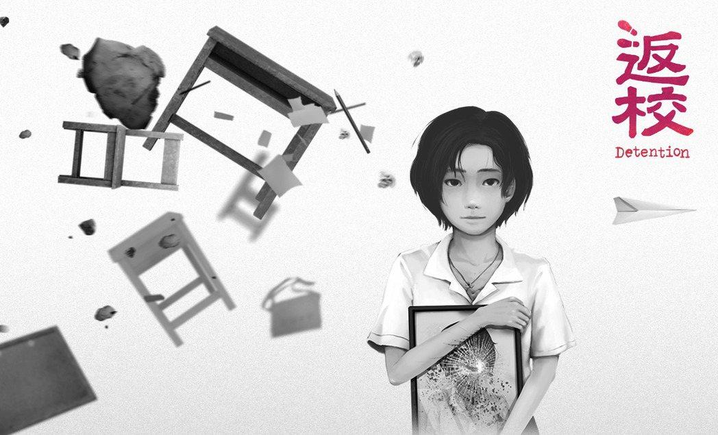 以台灣戒嚴時期為背景的國產遊戲《返校》PC遊戲爆紅。 圖/擷自《返校》官網