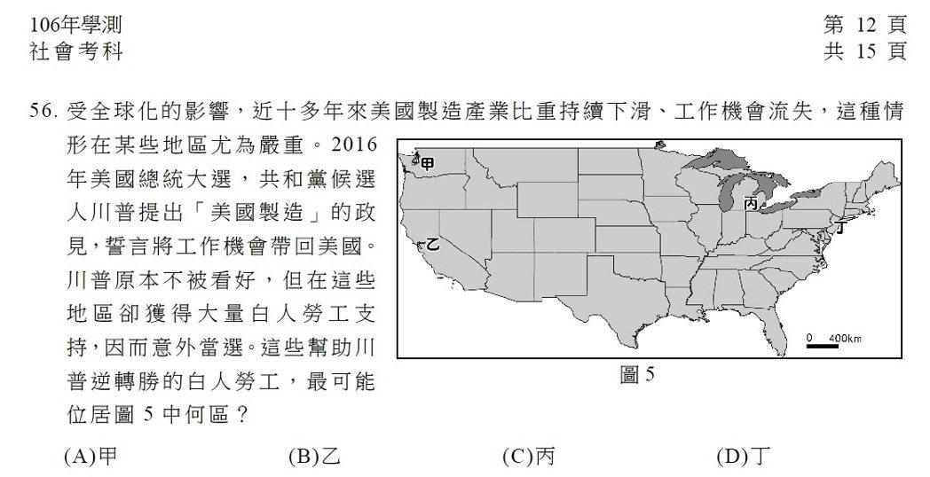 今年學測社會科考到川普「美國製造」的政見。圖/取自大考中心網站