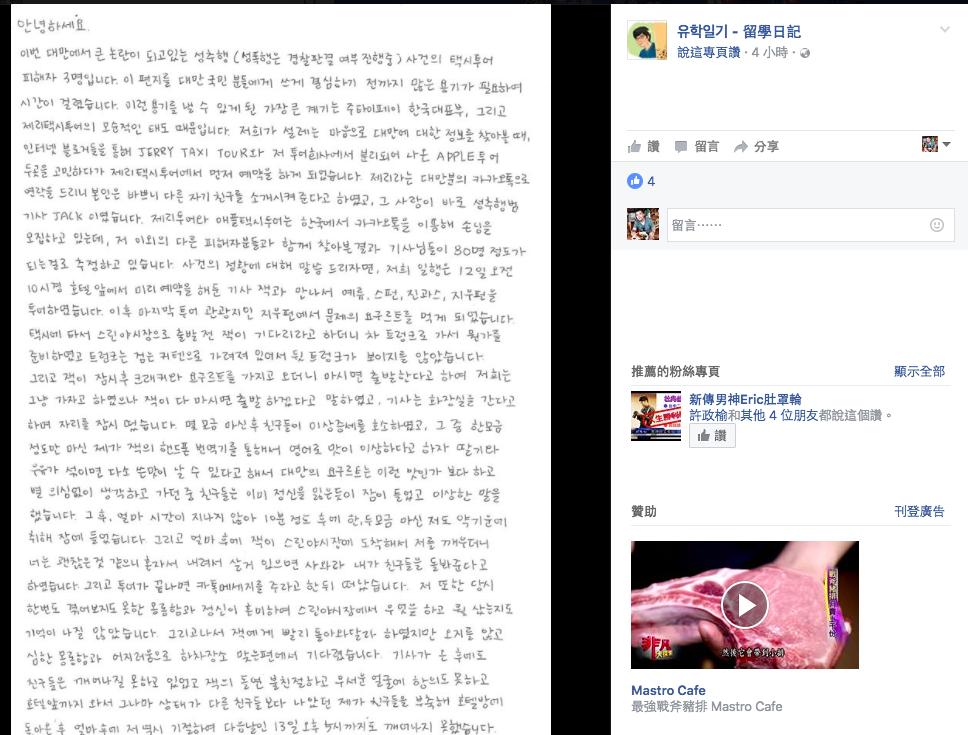 臉書粉絲專頁「유학일기 - 留學日記」貼出受害女子的公開信。截自臉書粉絲專頁「유...