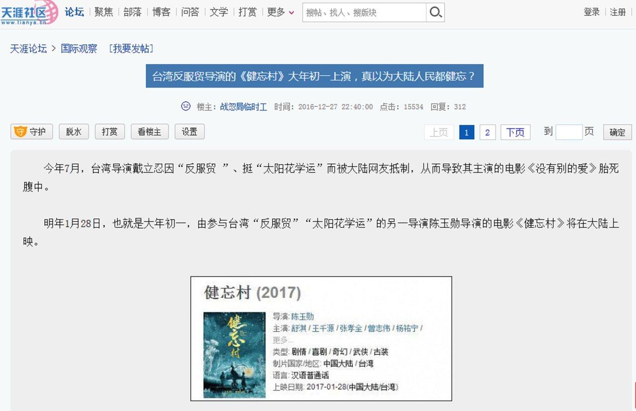 天涯論壇上有網友發出題為「台灣反服貿導演的『健忘村』大年初一上演,真以為大陸人民...