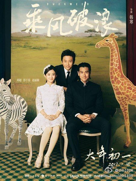 韓寒導演的電影《乘風破浪》也是中國大陸春節檔電影票房熱賣的主力之一。圖為《乘風破...
