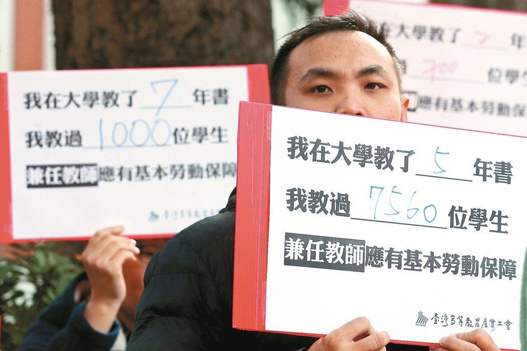 兼任教師前往教育部抗議,要求適用勞基法,現場兼任教師舉著牌子,寫上自己的教學年資...