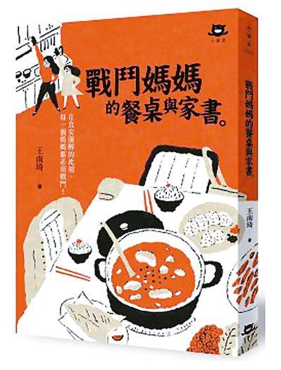 《戰鬥媽媽的餐桌與家書》 小貓流/提供
