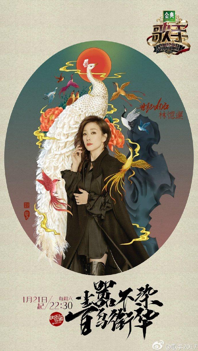 林憶蓮在「歌手2017」第一集重新演繹了1993年發行的暢銷單曲「不必在乎我是誰