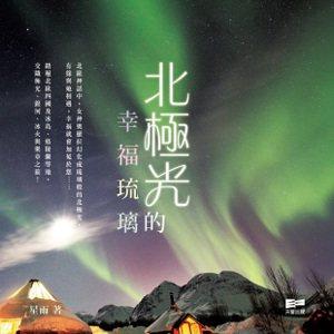 書名:《北極光的幸福琉璃》作者:星雨出版社:天窗出版社有限公司出版日...