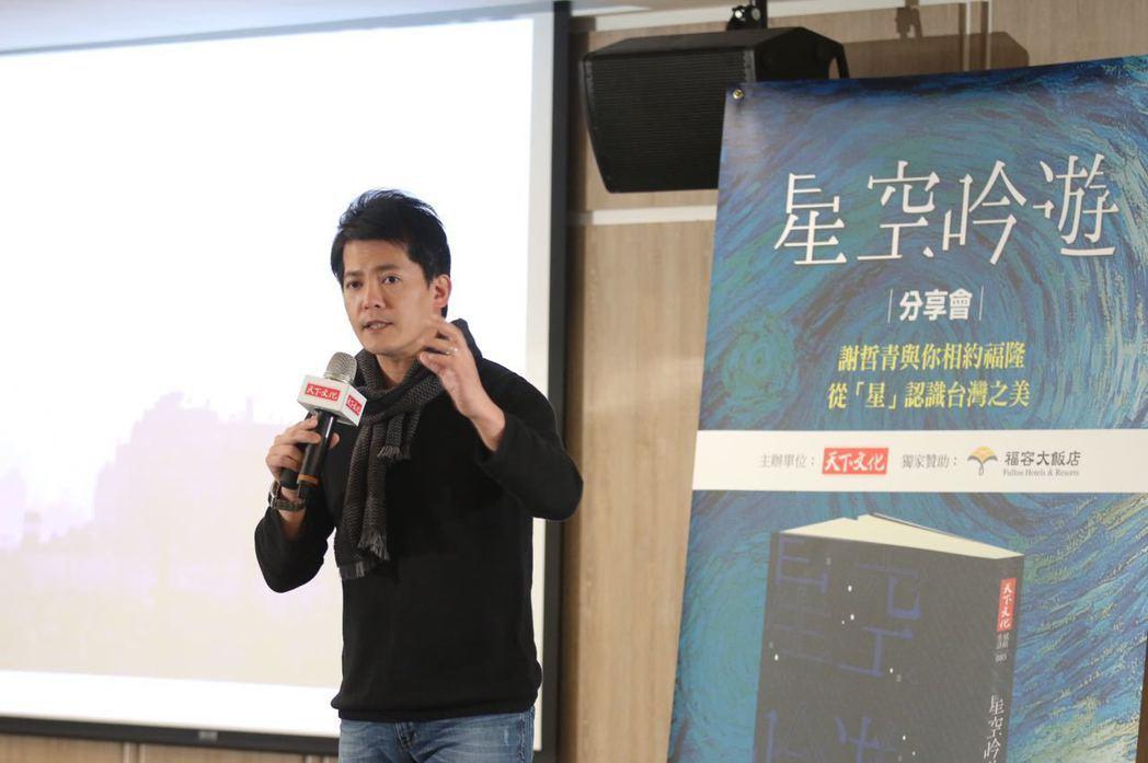 謝哲青出席新書「星空吟遊」宣傳活動。圖/天下文化提供
