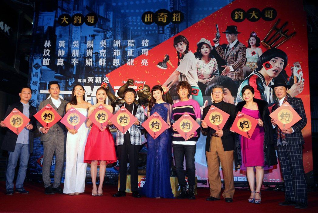電影「大釣哥」日前舉行首映,導演黃朝亮(左起)率領演員藍正龍、林可彤、林玟誼、豬