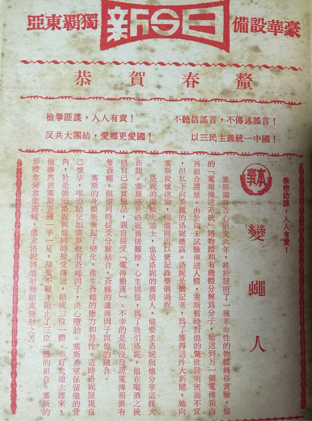 「變蠅人」台北上映時的電影本事。
