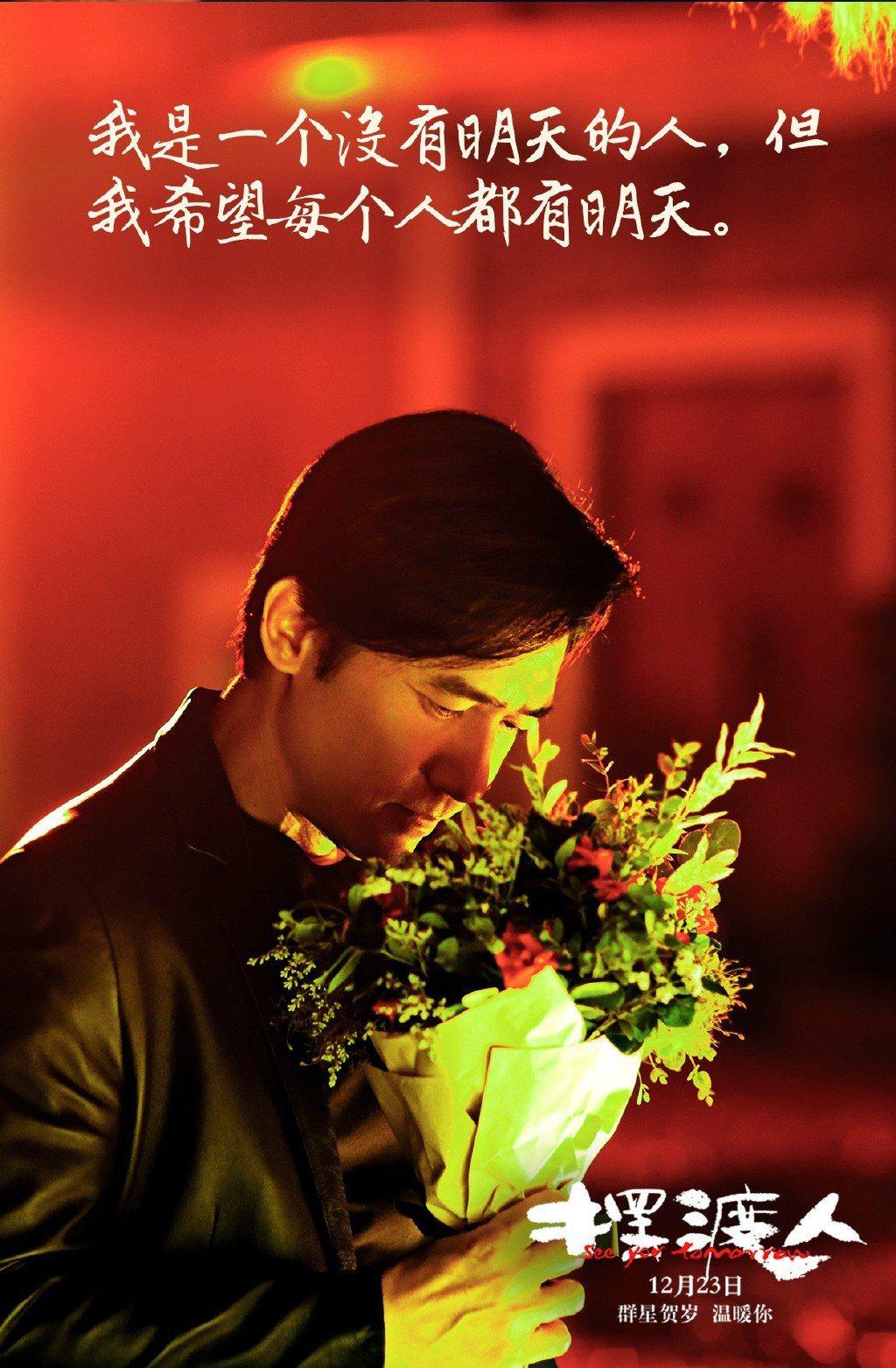 梁朝偉以「擺渡人」上榜「金掃帚獎」「最令人失望男演員」初選名單。圖取自微博
