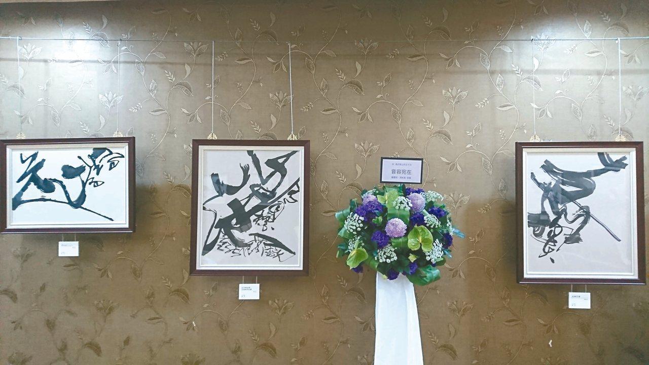書法家馮高山一月十四日病逝,享壽七十八歲。他的女兒為紀念父親,將告別式以「展覽」...