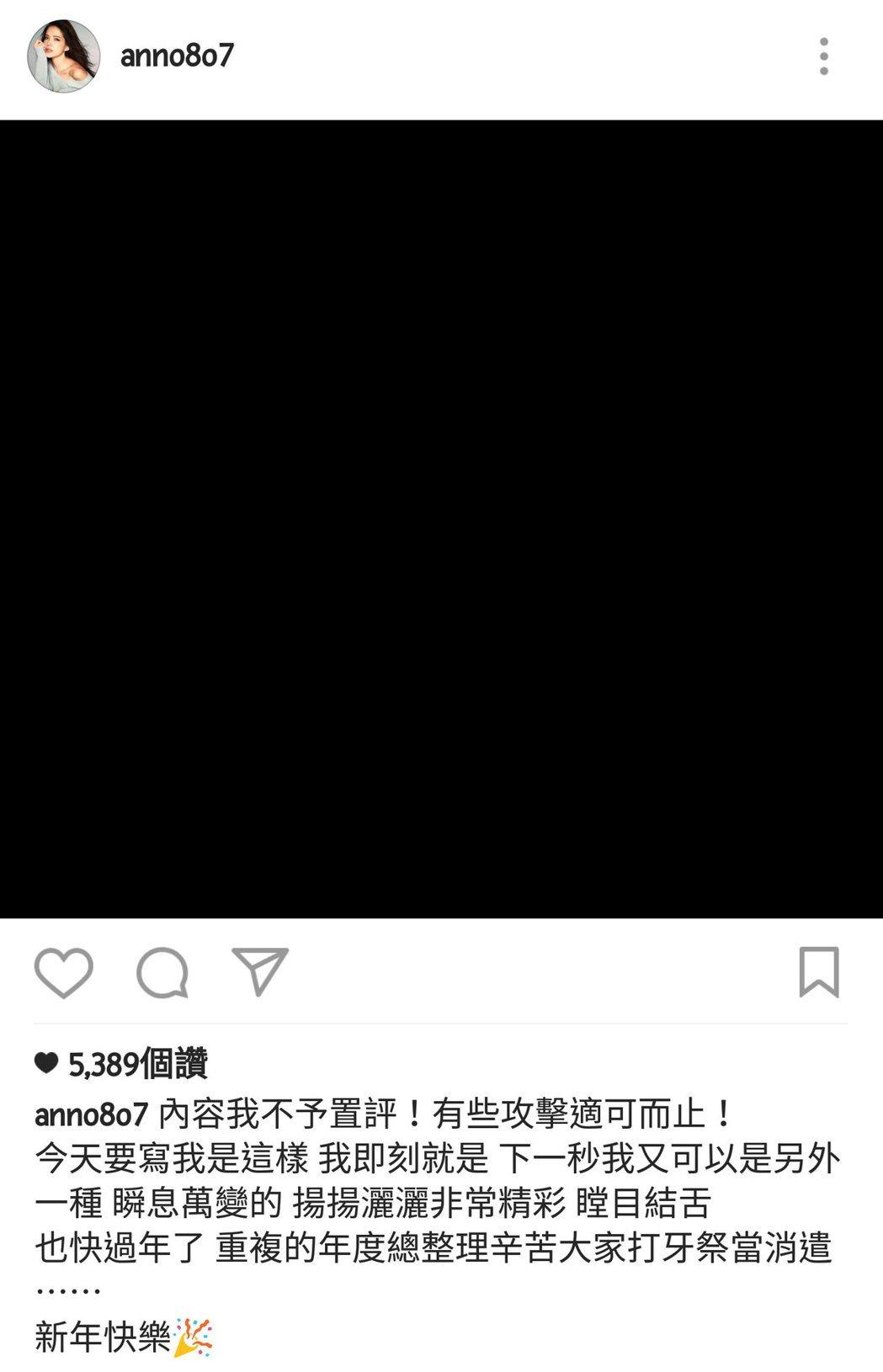 圖/擷自許瑋甯IG