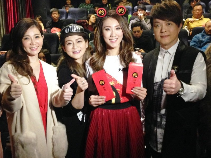 黃思婷、王彩樺、謝金晶、翁立友(由左至右)祝賀《大釣哥》在金雞年,票績長紅。(p