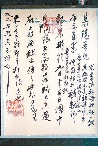 民國45年,臺靜農帶台大中文系學生赴霧峰北溝參訪故宮庫房前,寫給莊嚴的信札。 莊...