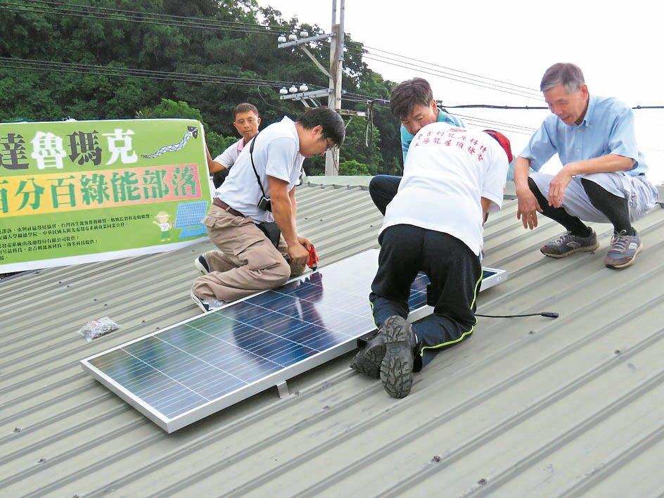 台東達魯瑪克部落近年在部落活動中心及2處教會共建置12KW的太陽能板,朝自主發電...