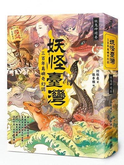妖怪台灣 圖/出版社提供