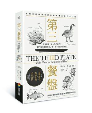 第三餐盤 圖/出版社提供