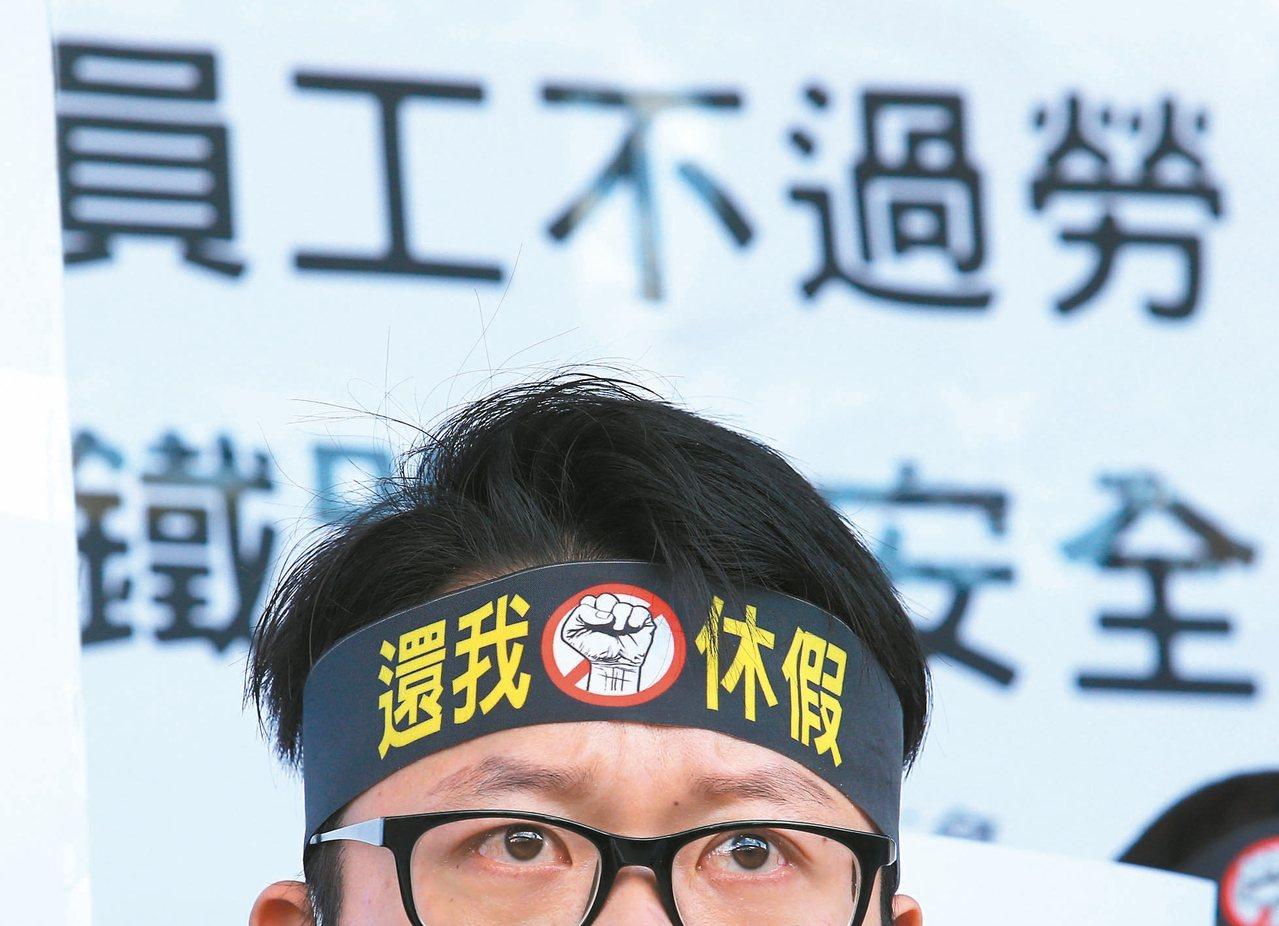圖為台鐵產業工會呼籲台鐵及政府正視台鐵員工人力不足、工時過長的困境。 記者王騰毅...