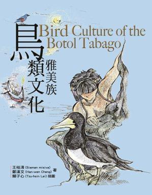 交大出版《雅美族鳥類文化》
