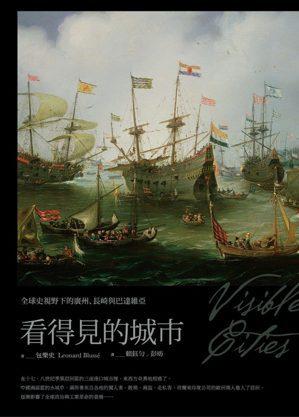 蔚藍文化出版《看得見的城市:全球史視野下的廣州、長崎與巴達維亞》。