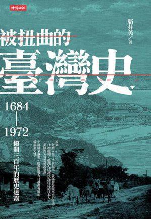 時報出版《被扭曲的臺灣史:1684~1972撥開三百年的歷史迷霧》。